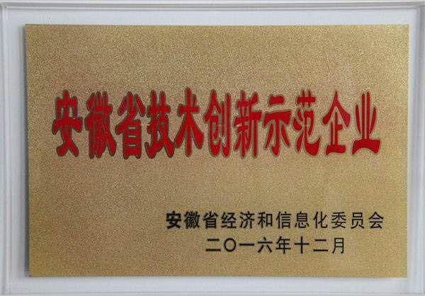 滁州市申请省技术创新示范企业条件和材料流程