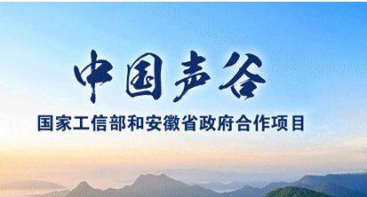 滁州市申報中國聲谷建設政策補助內容及時間條件