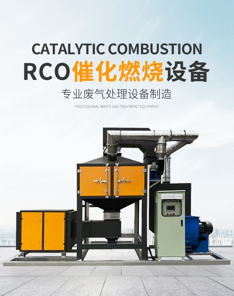河北沧科环保设备催化燃烧光氧活性炭一体机空气净化设备