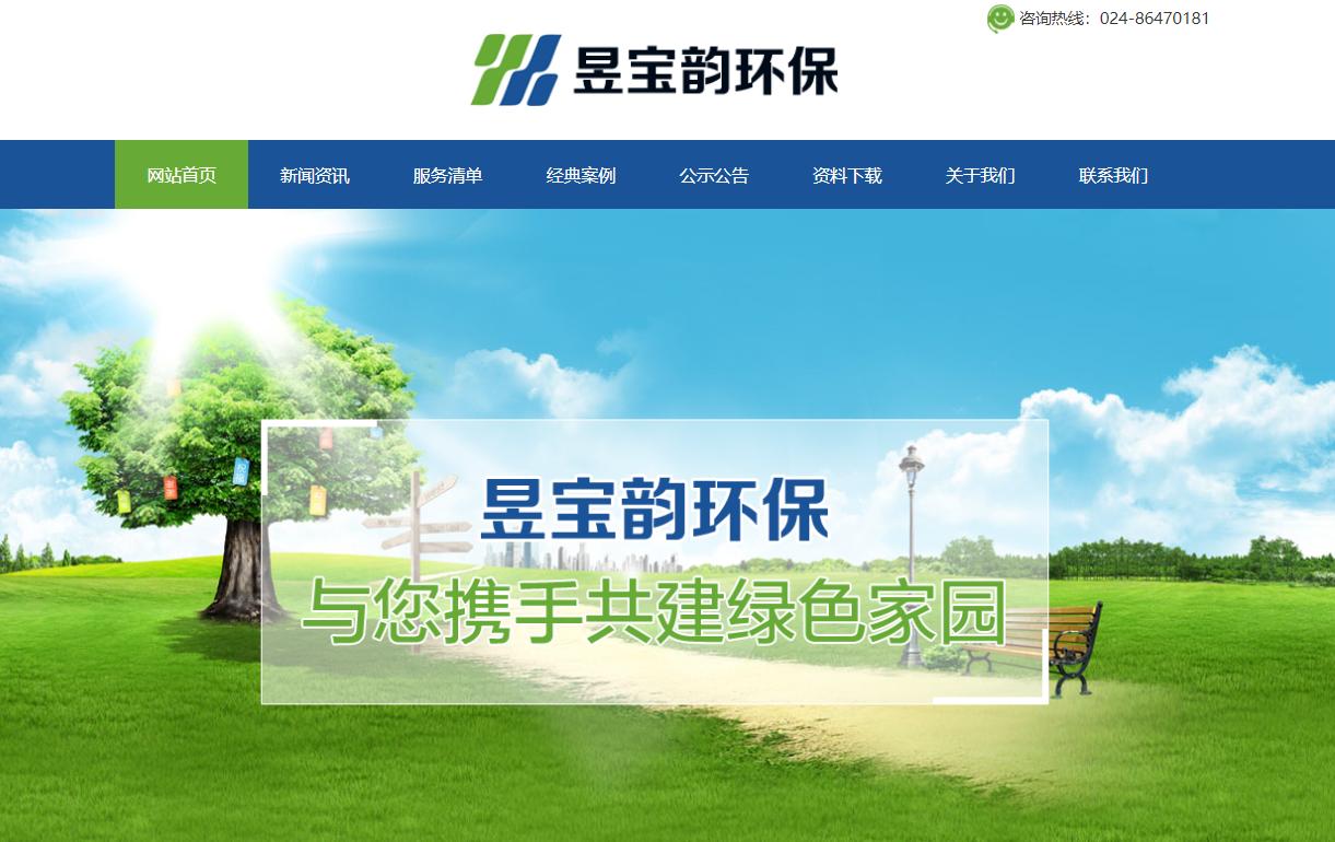 遼寧污水站運營維護價格