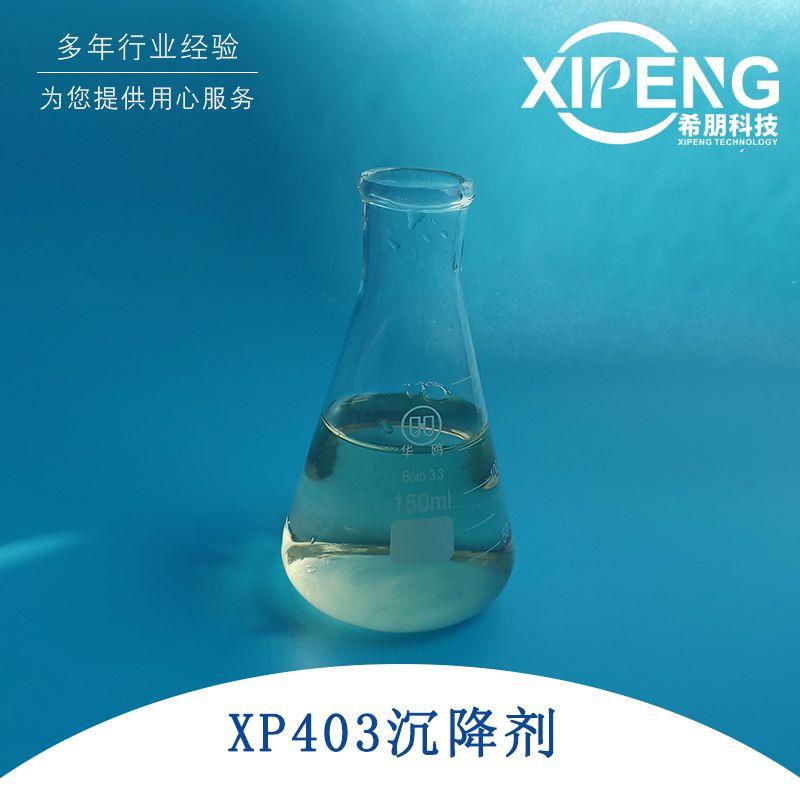 XP403抗雜油劑 切屑沉降劑 消泡劑 洛陽希朋 陽離子沉降劑