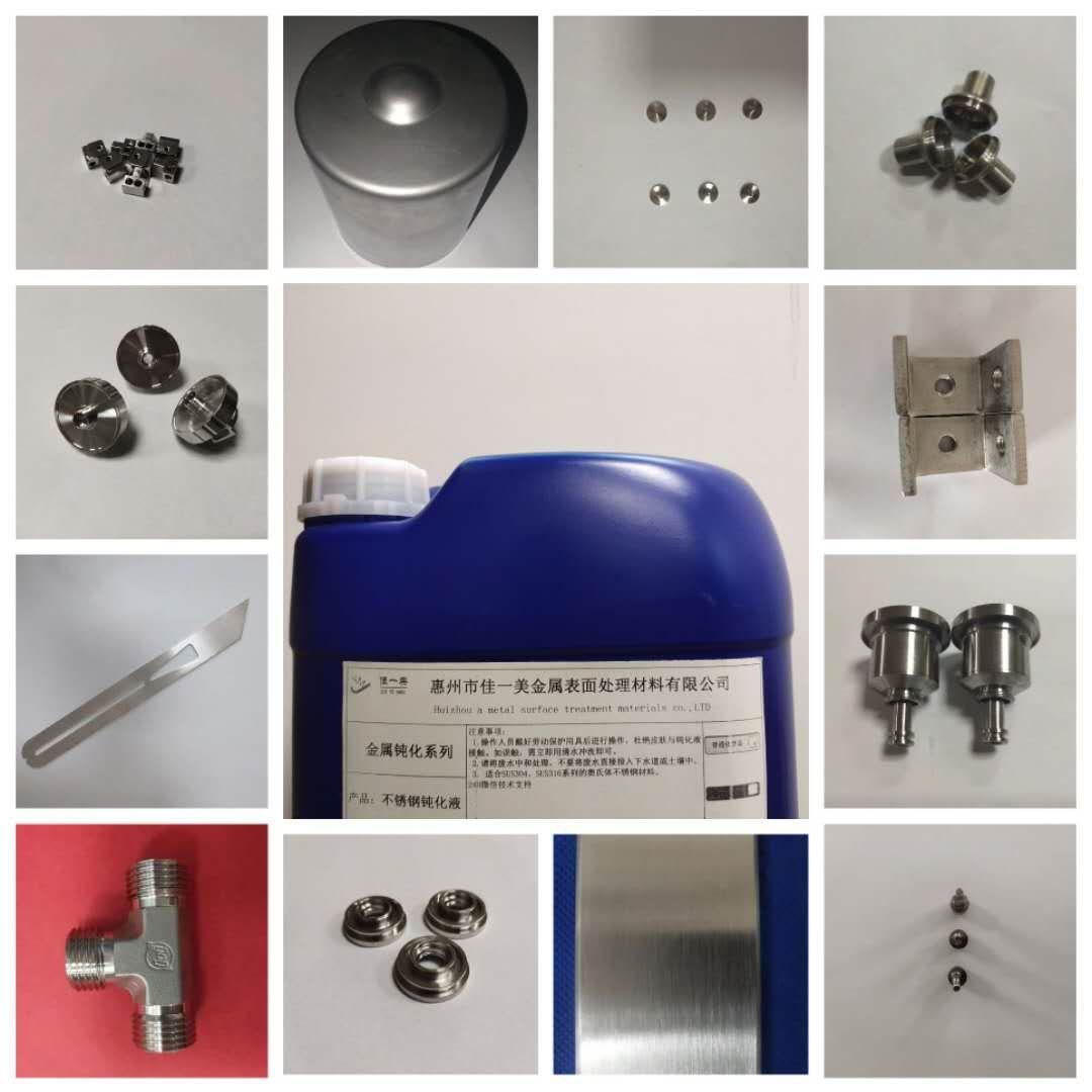 供應佳一美牌加溫不銹鋼鈍化液JYM-101