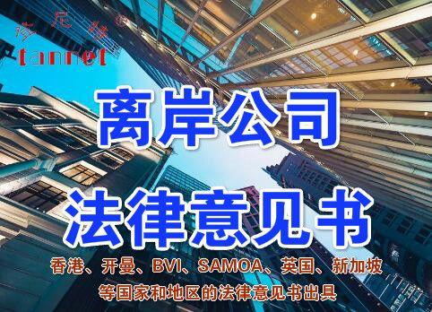 香港法律意见书在哪里可以出?办理香港法律意见书