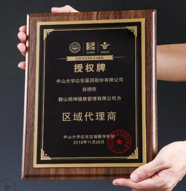 金箔獎牌定制定做木托授權牌木質榮譽牌牌匾公司代理證書銅牌獎杯