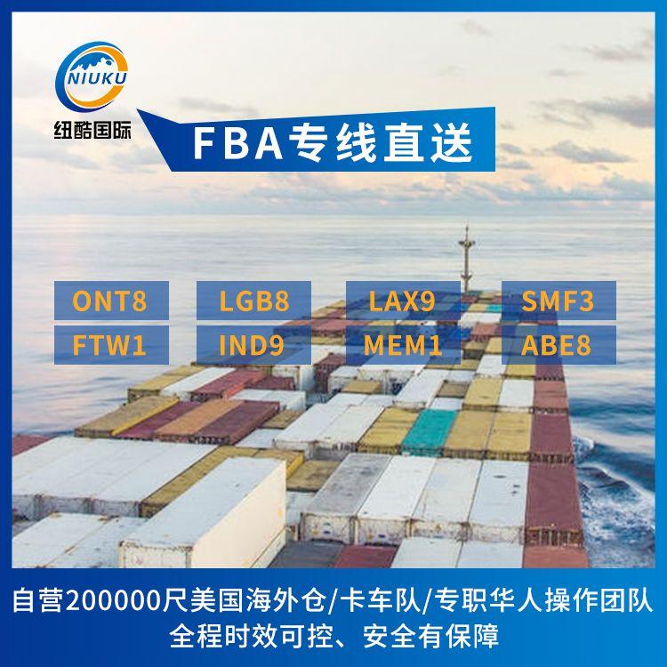 深圳廣州到美國fba頭程物流跨境電商有自營海外倉庫??êE? /> </div> <div class=