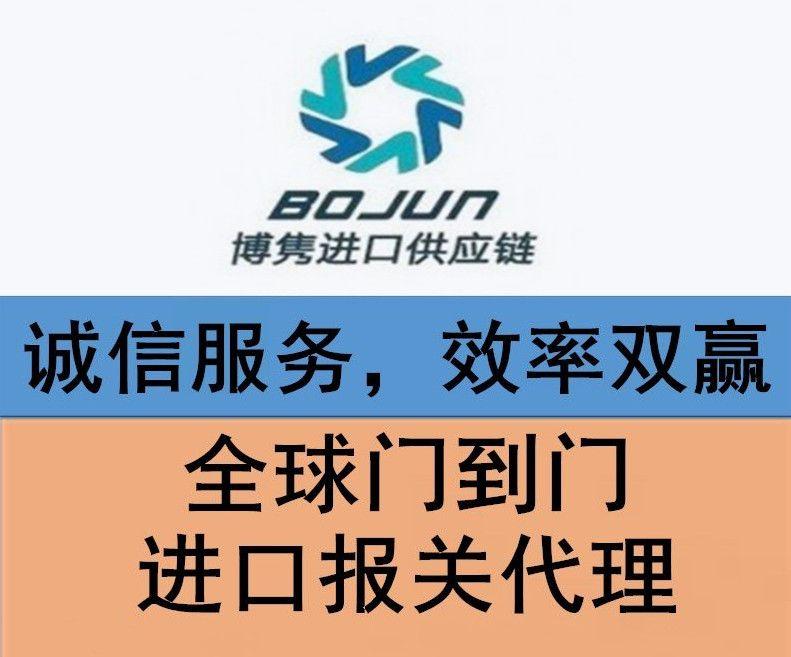 天津日化品进口报关