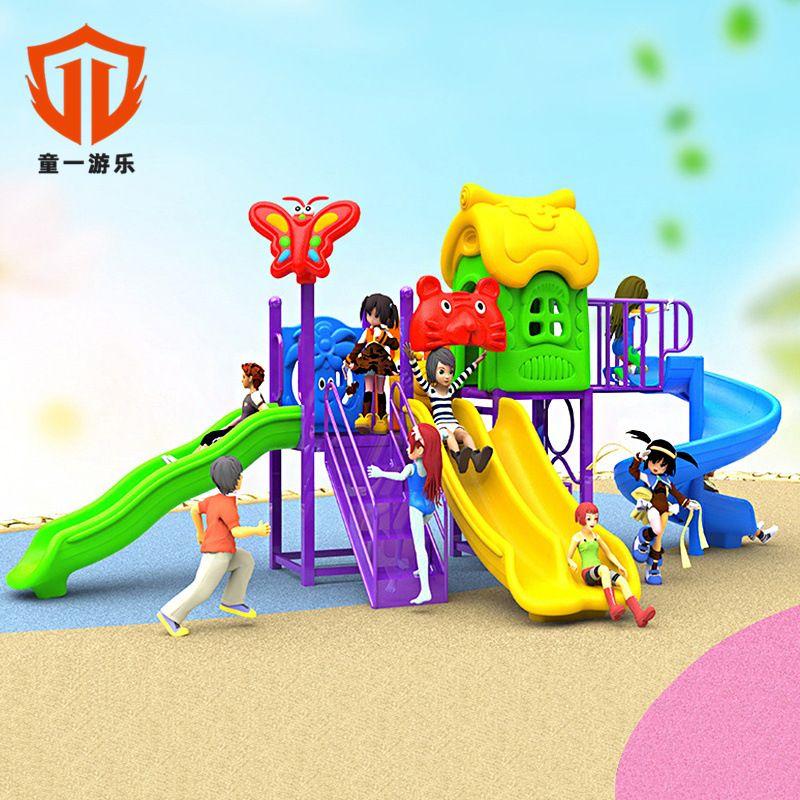 童一游乐幼儿园小区儿童乐园设备 室外组合滑滑梯塑料滑梯秋千组合滑梯
