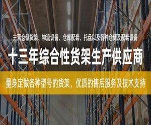 深圳市豪韵货架设备有限公司
