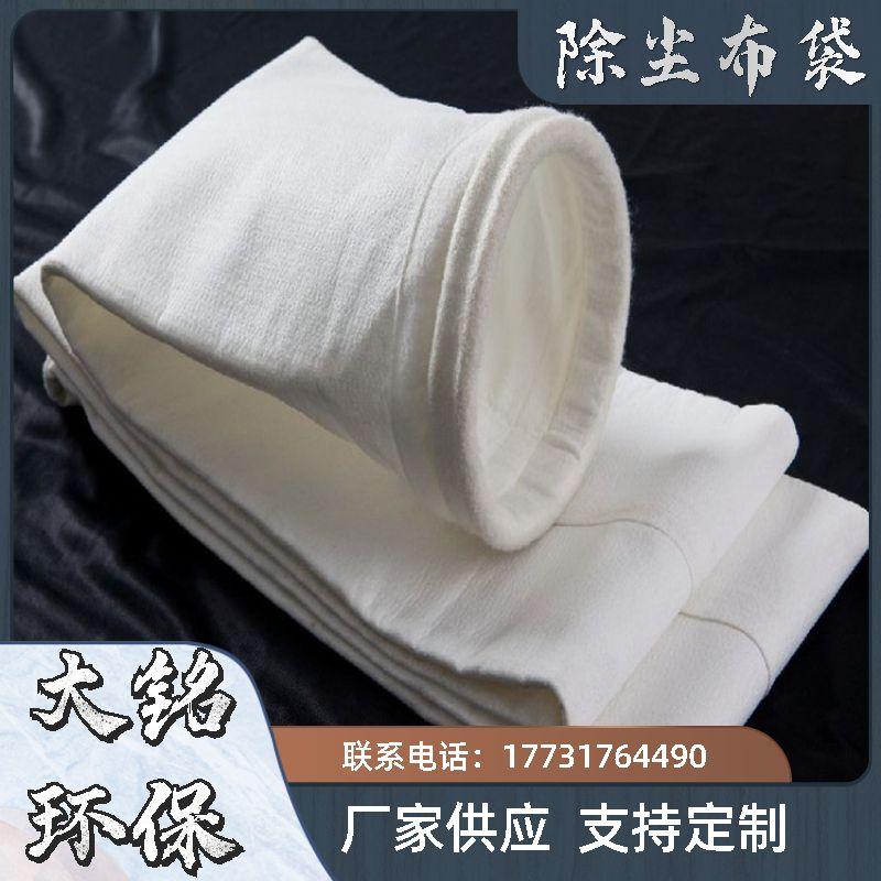 大铭环保厂家供应定制常温除尘布袋 涤纶除尘布袋 中高温除尘布袋