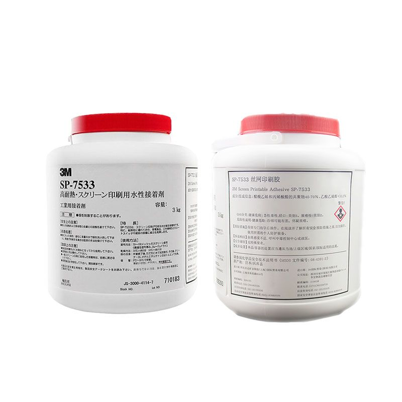 3M7533絲印膠水 銘牌粘合水性不干印刷膠 耐熱阻燃金屬壓敏膠