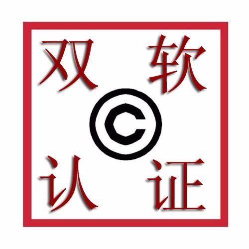 淄博企业认定双软的流程