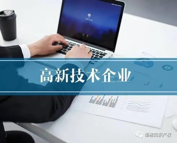菏泽高新技术企业认定的流程及材料