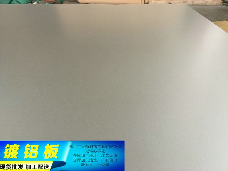韩国浦项镀铝板