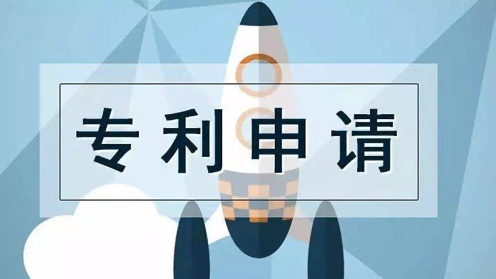 淄博申请专利流程是什么