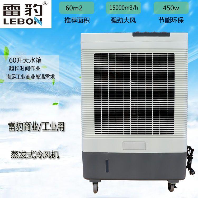 雷豹MFC6000单冷蒸发制冷风扇水冷空调