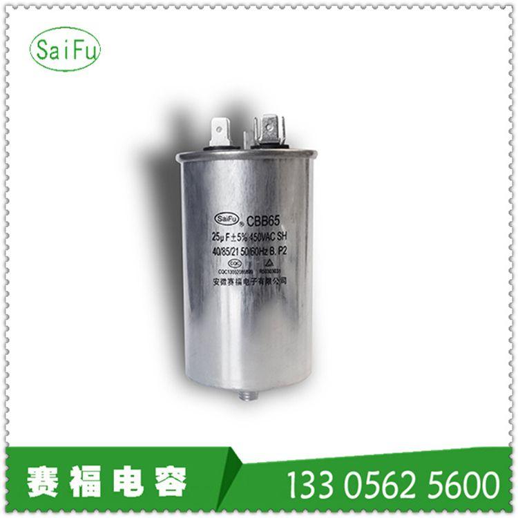 CBB65 25UF 450VAC 空调压缩机电容器