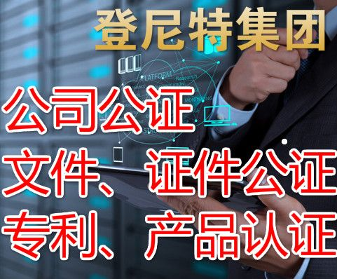 一站式服務代辦香港公司公證文件  香港公司主體文件公證