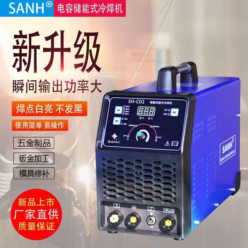 厂家批发橱柜冷焊机 不锈钢冷焊机质量保证 储能式焊机