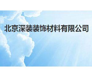 北京深装装饰材料有限公司