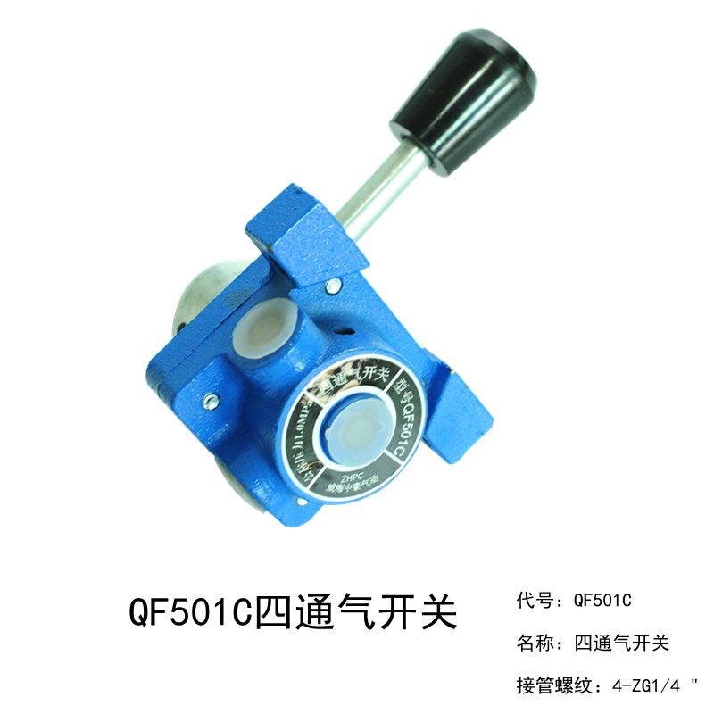 二通气开关QF501A