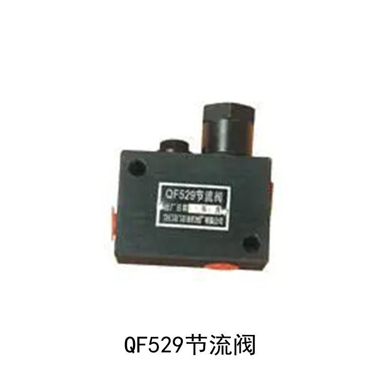 节流阀QF529报价
