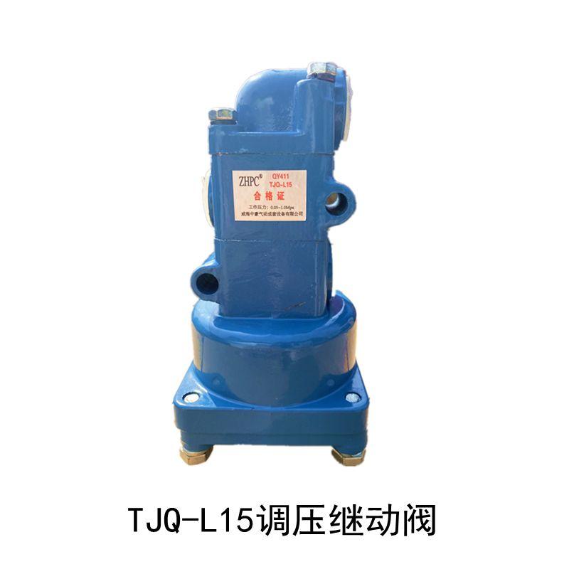 调压继动阀LT09HA11-02V价格