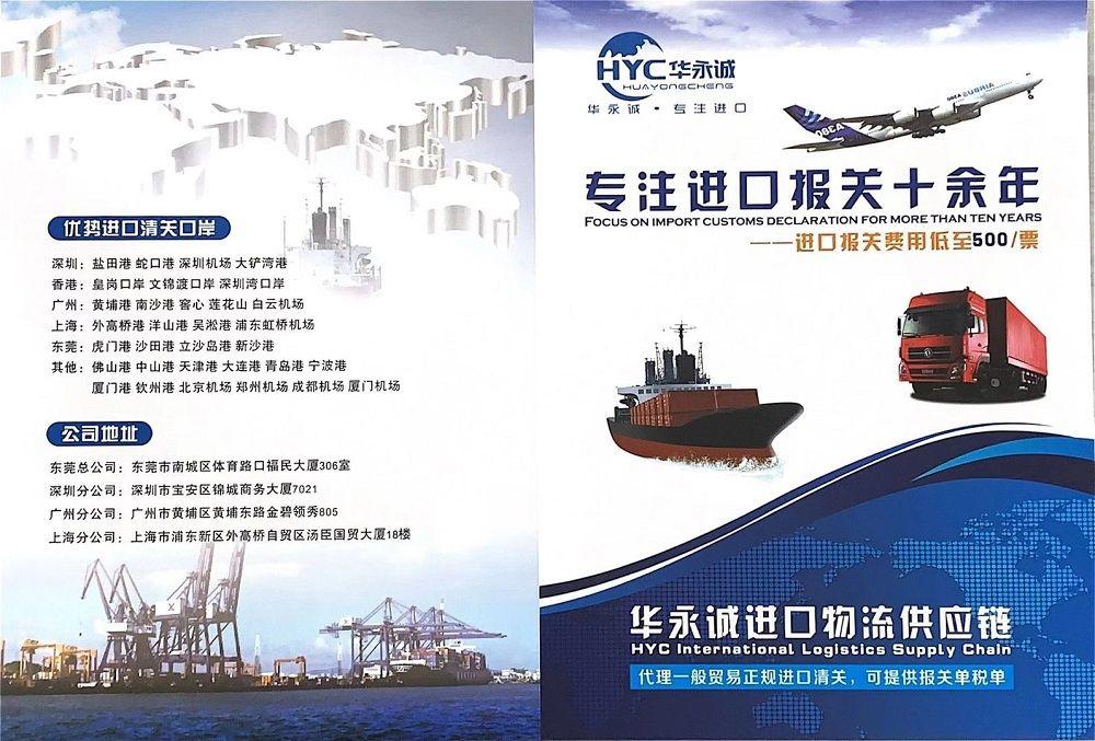 广州机场家具进口报关关税税率