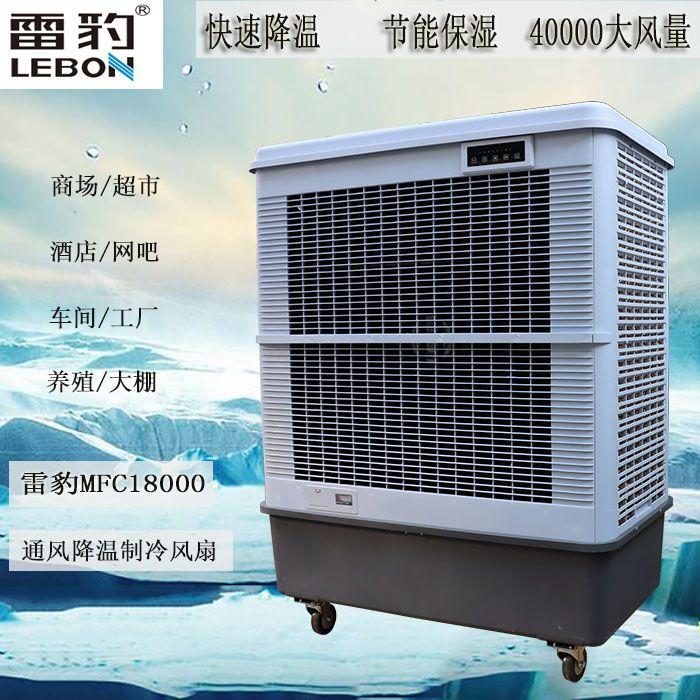 雷豹MFC18000 蒸發式冷風扇網吧降溫通風水冷空調