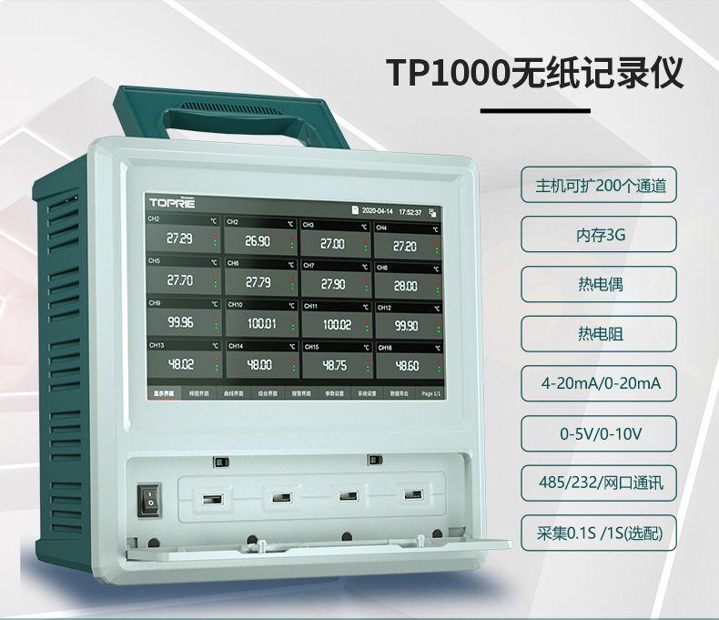 【拓普瑞】TP1000 无纸记录仪 数据无纸记录仪 触摸无纸记录仪