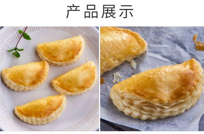 西式面点冷冻半成品 榴莲酥西餐厅咖啡馆果味生制酥饼全程冷链发货