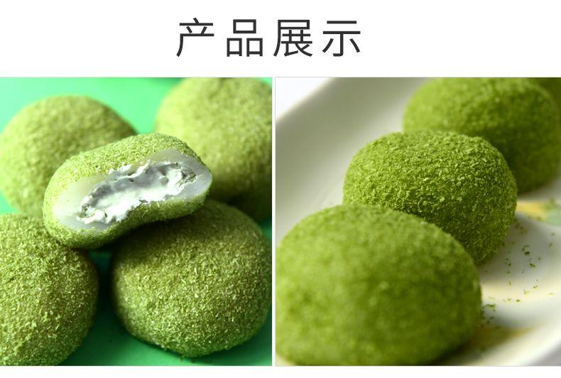 亚洲渔港洋风椰蓉抹茶大福 日式风味麻薯餐后甜点下午茶零食网红小吃