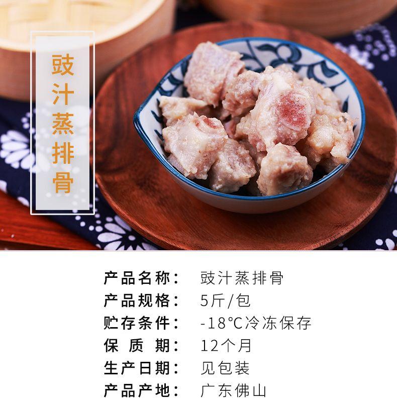 佛山速冻食品豉汁蒸排骨 广式地方小吃酱味排骨 茶楼粥铺商用粤菜点心