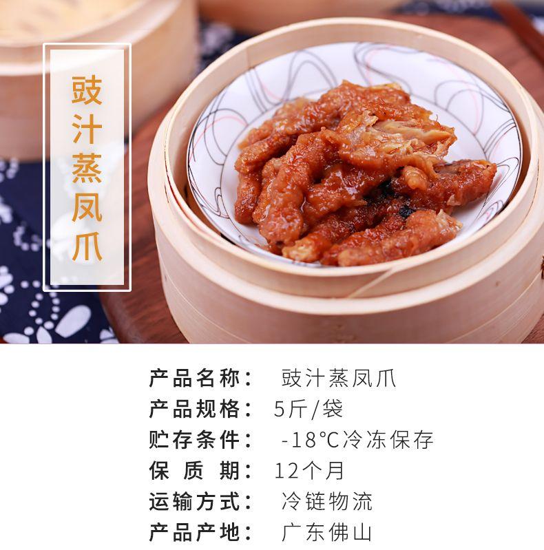 豉汁蒸凤爪调味炸凤爪 粤菜师傅后厨大鸡爪 茶餐厅商用酱味鸡脚食供应商