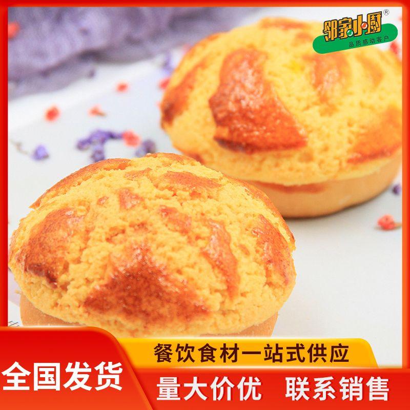 港式菠萝包 西式早餐面包菠萝油  奶茶店咖啡厅配餐零食烘焙食材供应