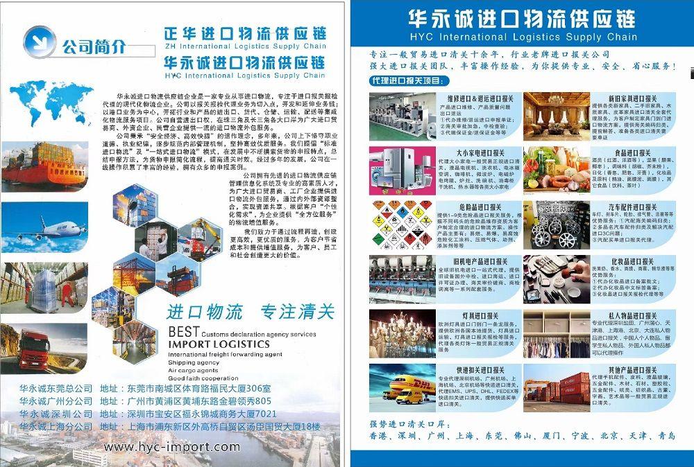上海机场汽车配件进口报关详细操作流程