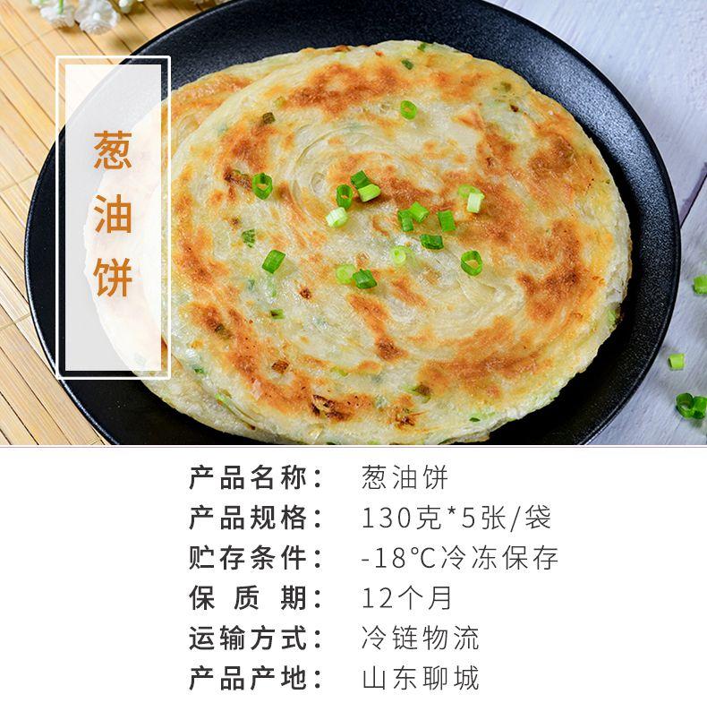 老上海葱油饼 风味特色休闲小吃早餐香葱饼 熟食店外卖主食葱花饼批发