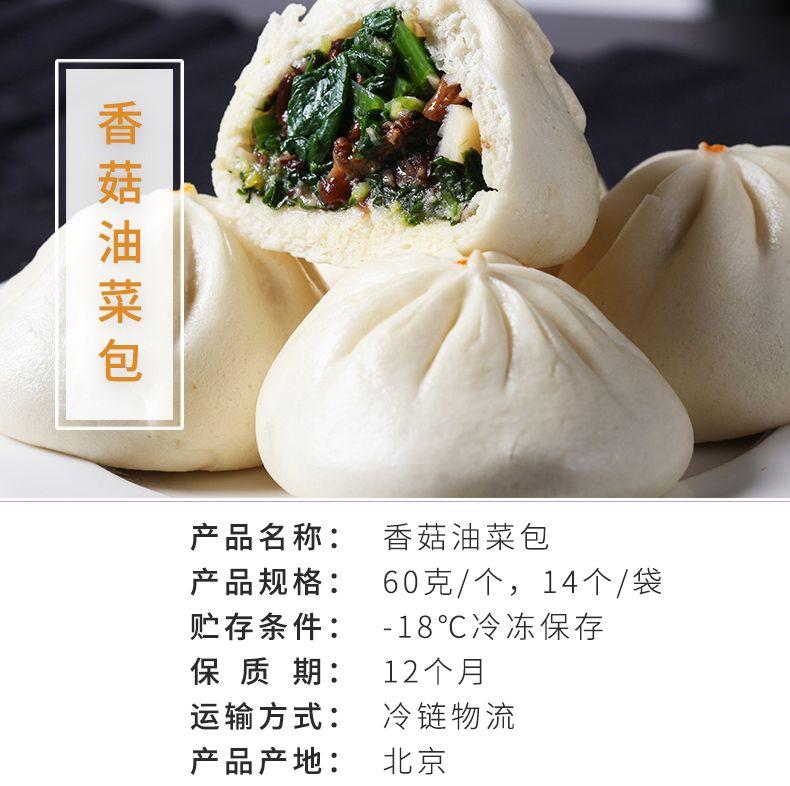 三益真香菇油菜包 职工食堂员工菜包子食材 主食素菜馅面点价格可议