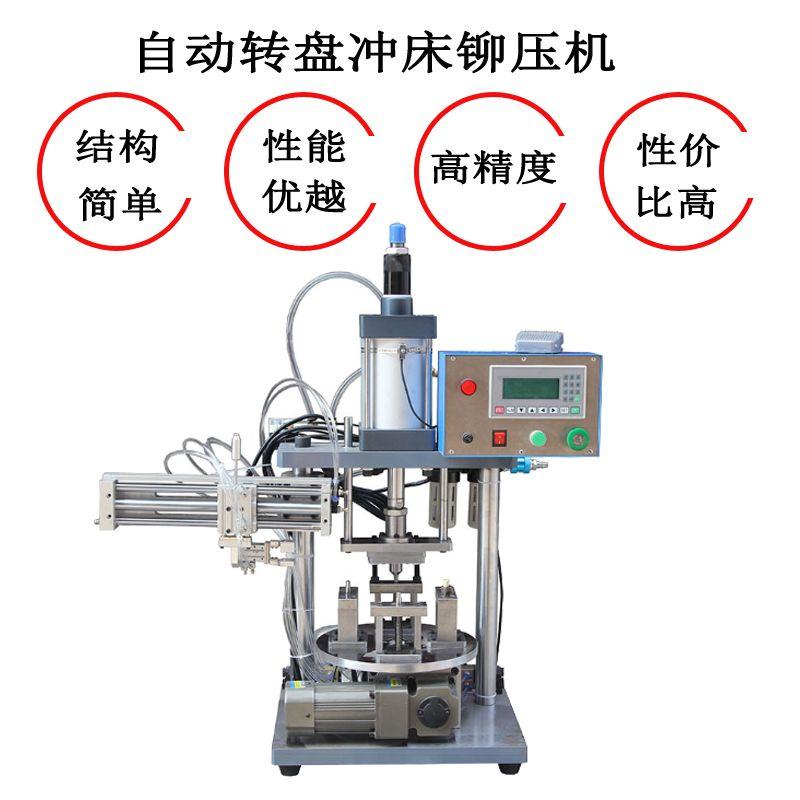 伺服电缸铆压机治具铆压机电动冲床五金件铆接机塑料冲铆机冲孔机