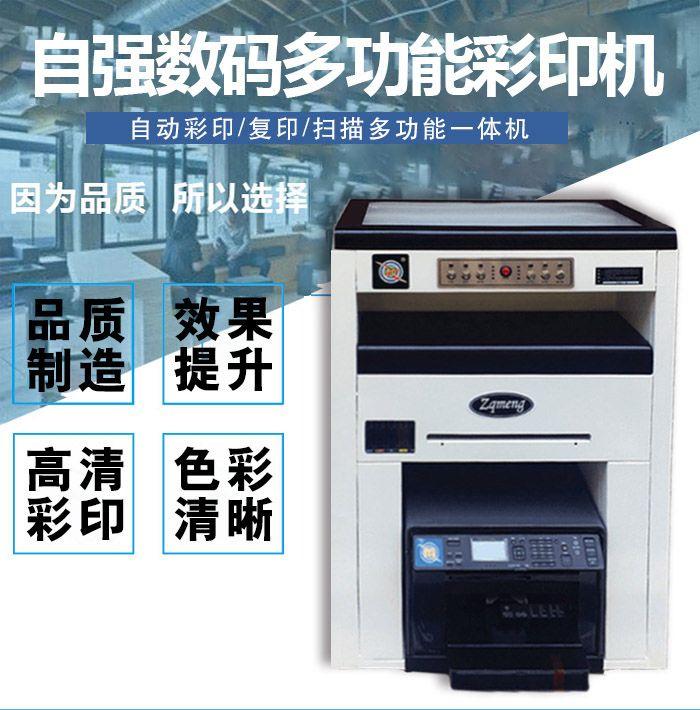 宣传单印刷机可印小批量多种类不干胶