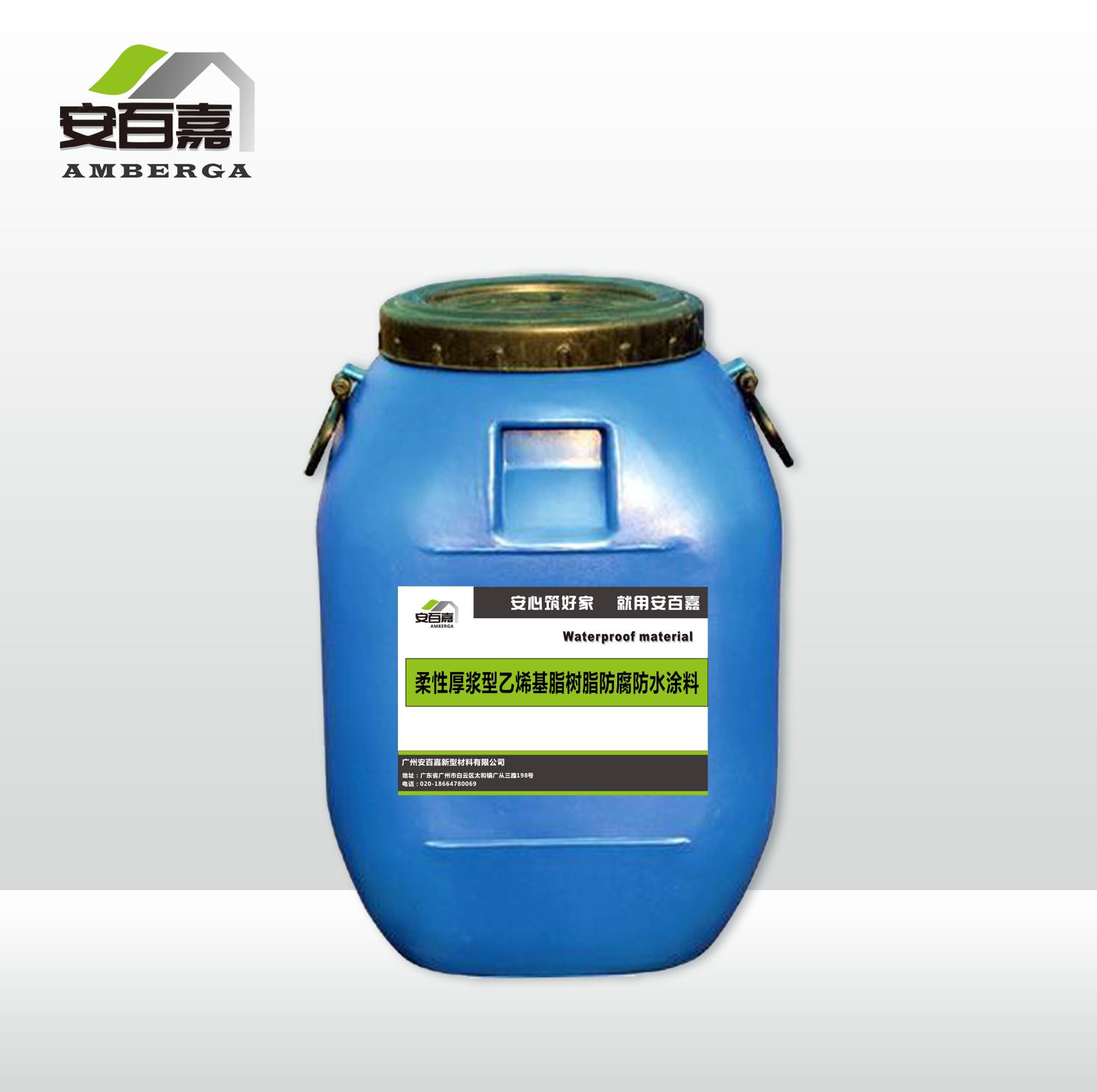 柔性厚浆型乙烯基酯树脂防腐防水涂料
