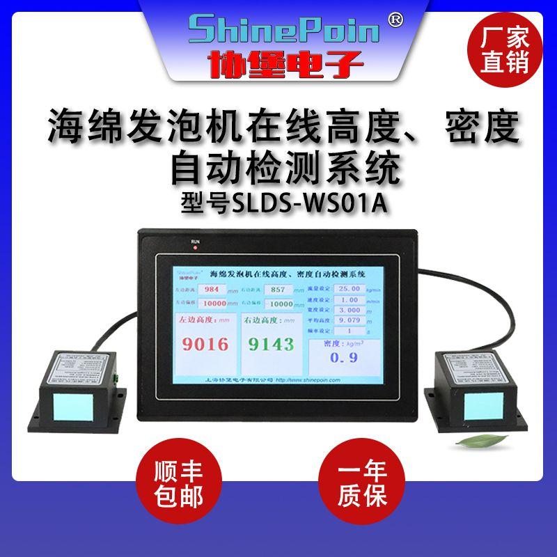 海綿發泡機在線高度寬度測量系統
