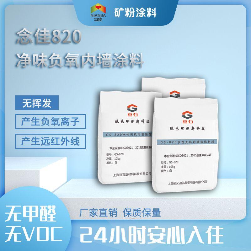 浙江无机涂料生产直销厂家位置信息