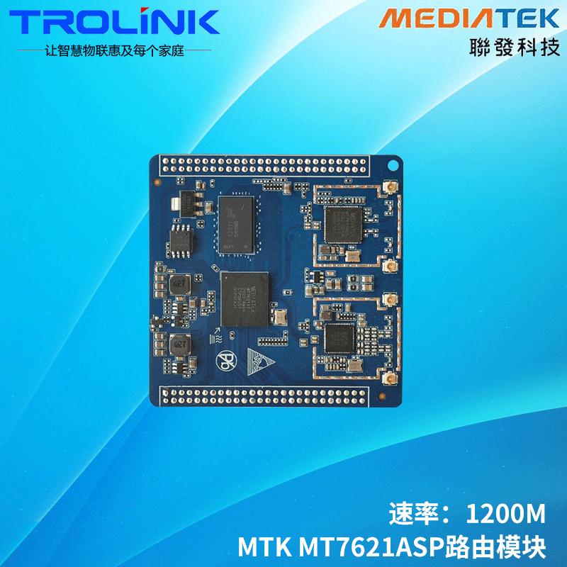 MT7621AT+MT7603EN+MT7613AEN路由模块销售