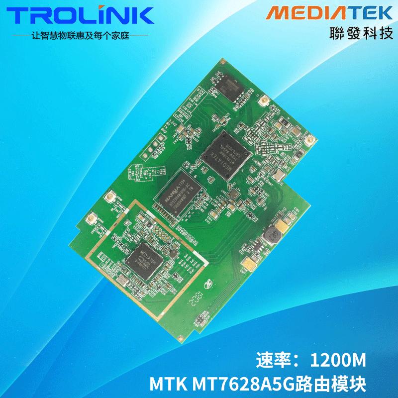 MT7628AN+MT7612EN路由模块价格