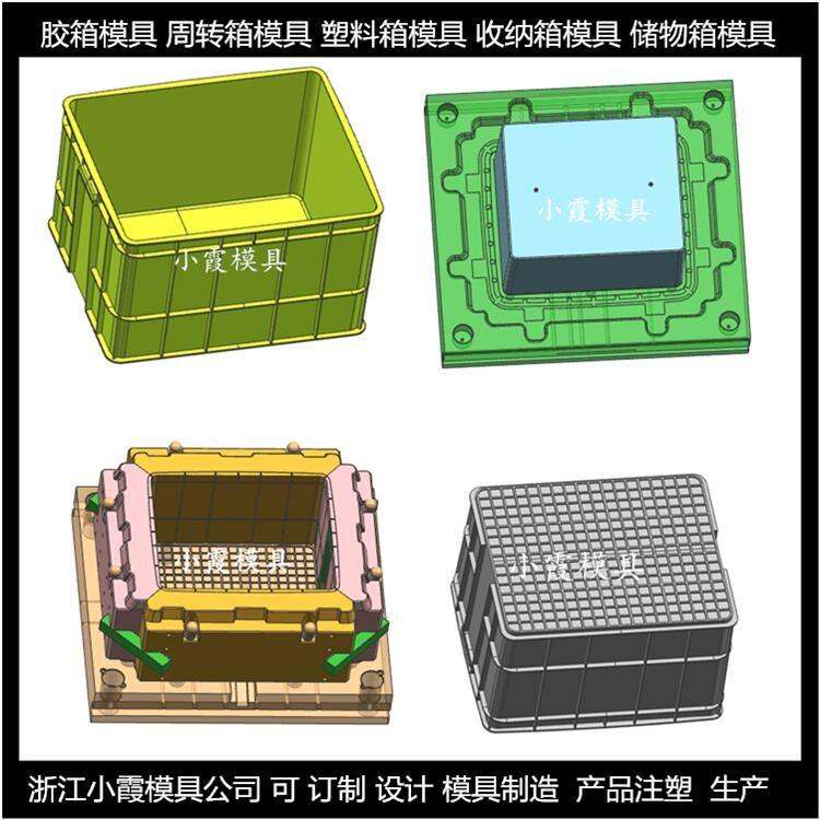 中国做卡板箱模具食品箱子模具开模