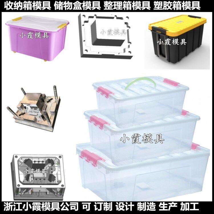 黄岩做储物箱模具收纳箱模具厂家