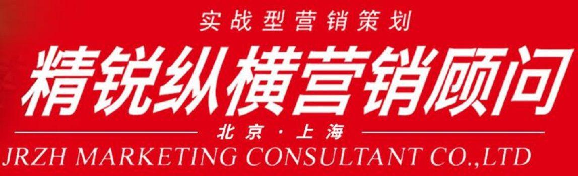 北京營銷策劃