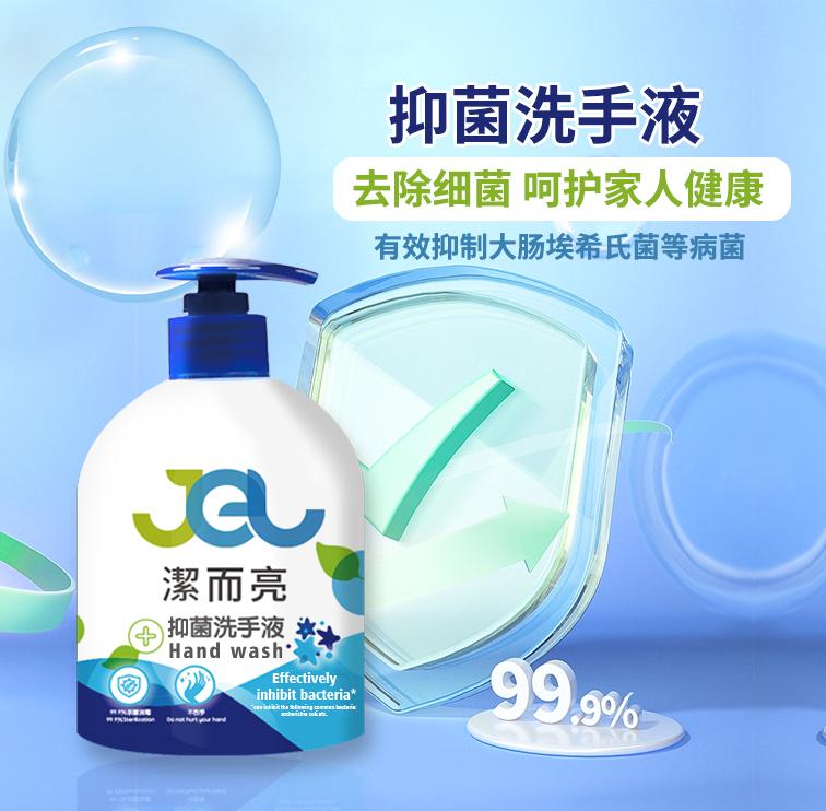 上海洁而亮抑菌洗手液