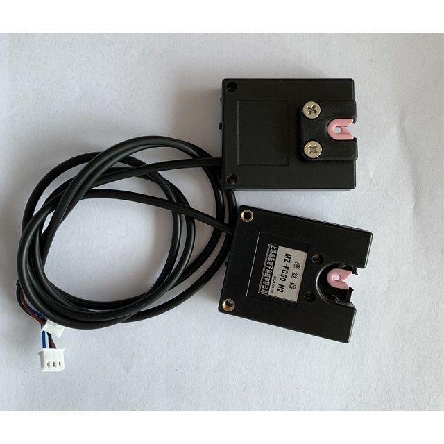 倒毛机感应器配件 高速络筒机 倒纱槽筒机 传感器 探丝器