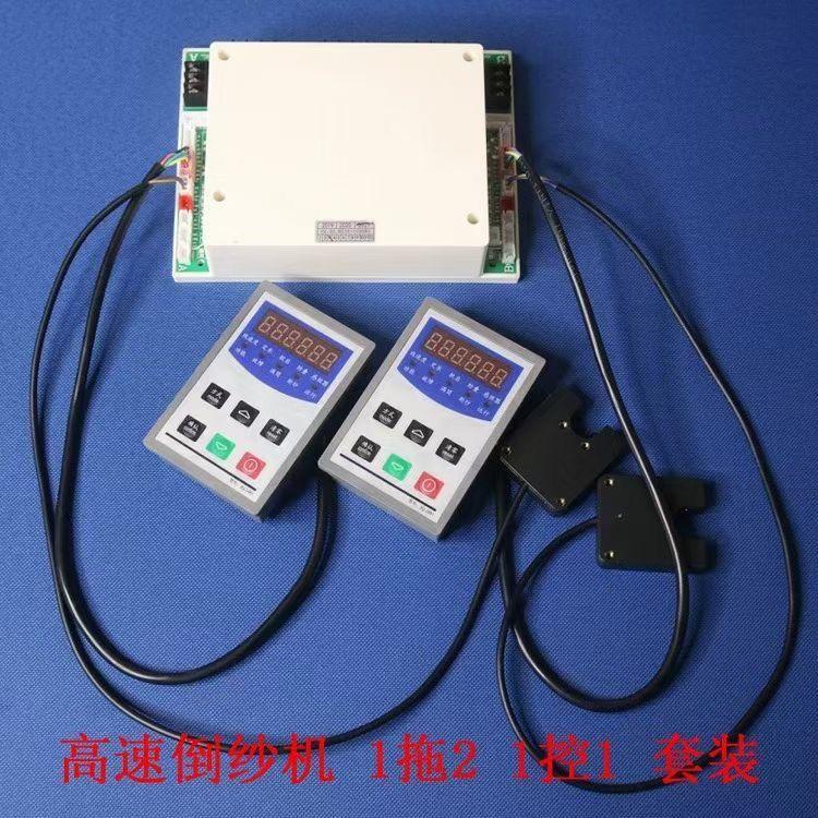 满志 单电机络筒机纺织配件 一控二驱动器 面板